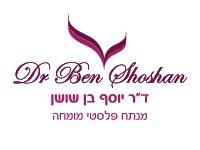 DrBenShoshanLogo.1